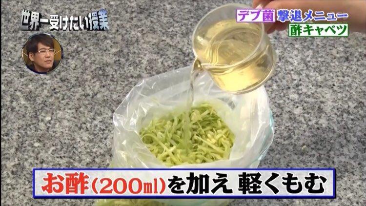 「世界一受けたい授業」でやってたデブ菌撃退メニューの酢キャベツが普通に美味い!