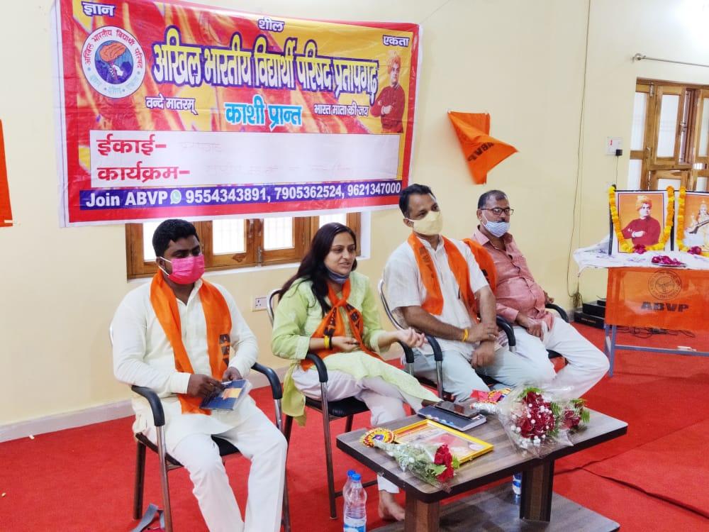 काशी प्रान्त की प्रतापगढ़ नगर इकाई में राष्ट्रीय महामंत्री @nidhitripathi92 जी के प्रवास के दौरान बैठक का आयोजन किया गया। इस बैठक में अभाविप द्वारा किए जा रहे सेवा कार्यों के संदर्भ में कार्यकर्ताओं द्वारा अपने अनुभव सांझा किए गए। https://t.co/sEcuvcg6n8
