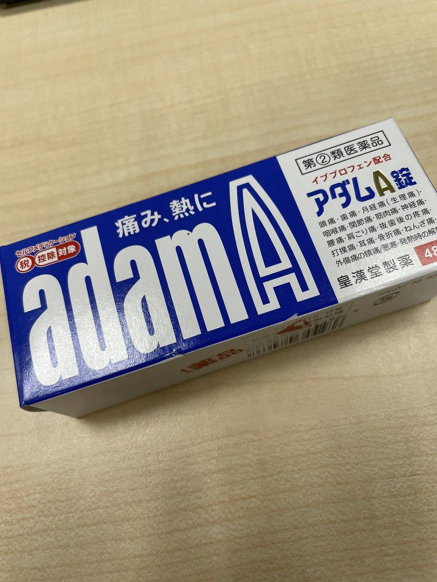 頭痛薬イブのジェネリックはアダムという名前だった!