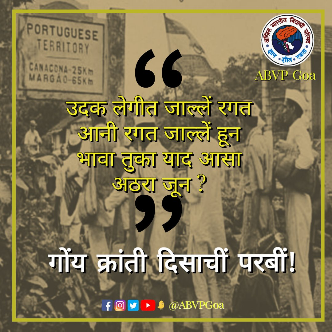 The spark which was lit by Dr. Ram Manohar Lohia on 18 June 1946, in the hearts of Goans, eventually led thousands of Goans to come together to liberate Goa from the oppressive Portuguese dictatorship.  समेस्त गोंयकारांक गोंय क्रांती दिसाचीं मनातल्यान परबीं #GoaRevolutionDay https://t.co/mxcSl0unH8