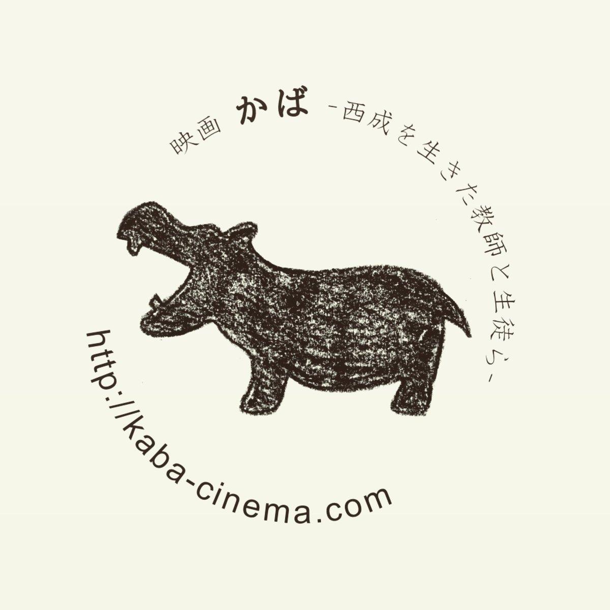 映画「かば - 西成を生きた教師と生徒ら -」 名古屋・シネマテークにて 公開決定 素直に嬉しい! #かば #騒音寺 #ノックダウンズ