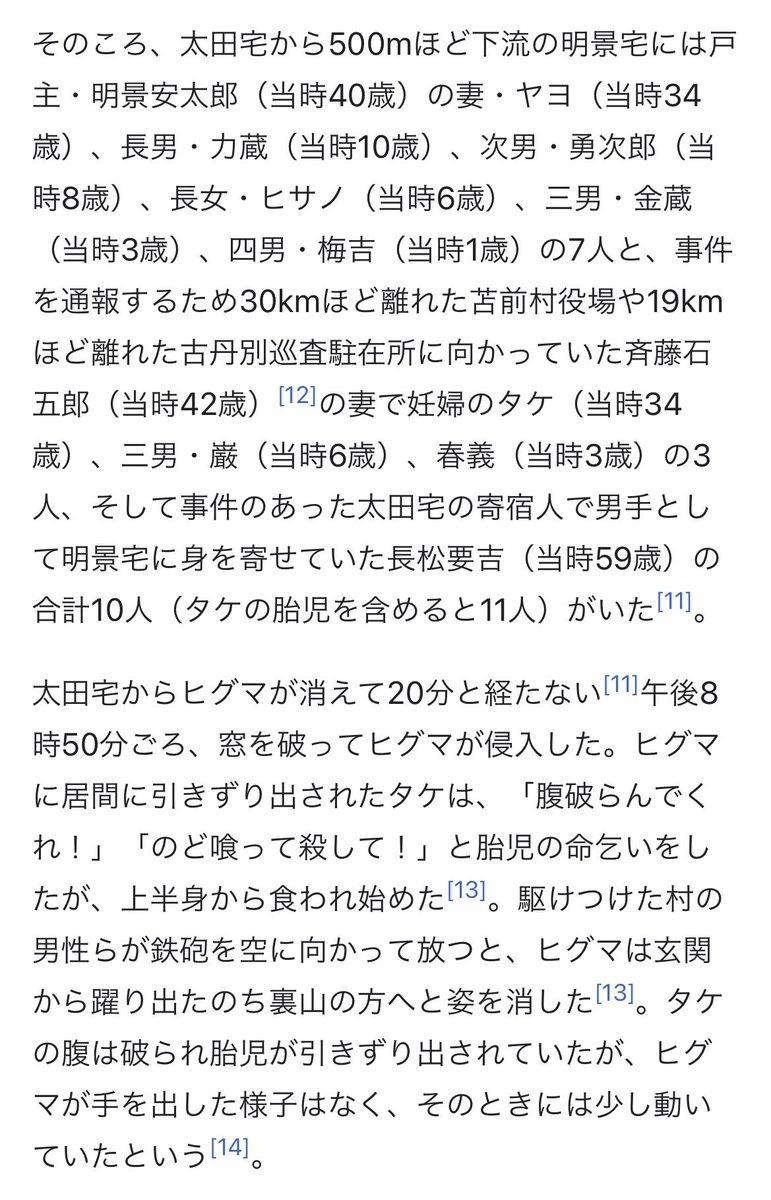 Wiki 駆除 人 駆除人 (3)