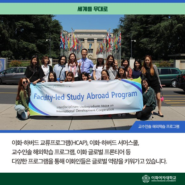 [History DNA] What Ewhains do in summer vacation #summer_vacay_is_coming_soon #first_semester_is_almost_over #cheer_up_for_students_who_are_taking_summer_course #volunteer #historyDNA #Ewhawomansuniversity #EWHA #UNIV 이미지