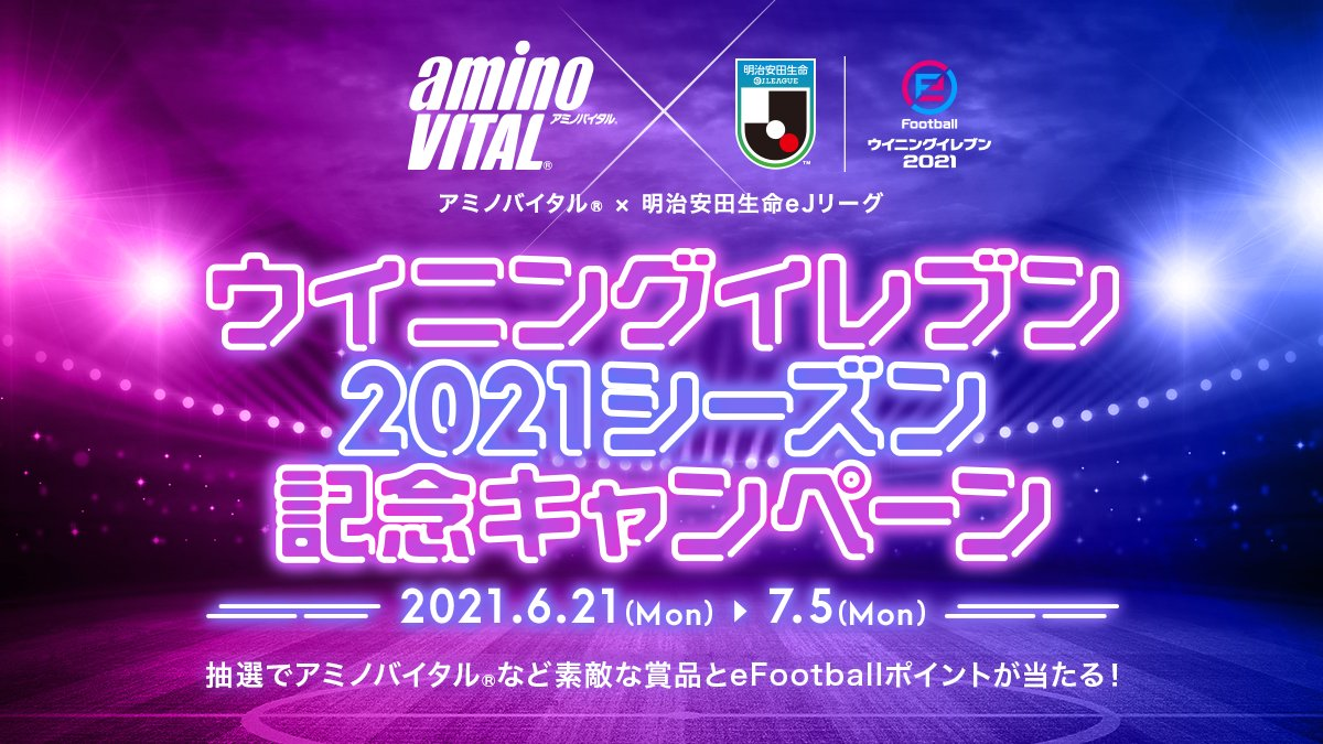 test ツイッターメディア - いま大人気のモバイルゲーム「eFootball ウイニングイレブン 2021」⚽✨  来週6/21(月)からアミノバイタルとのプレゼントキャンペーンが始まりますので、どうぞ楽しみにお待ちください♪  #eJリーグ #ウイイレアプリ #WE2021 #アミノバイタル https://t.co/d7Yw61h9M1