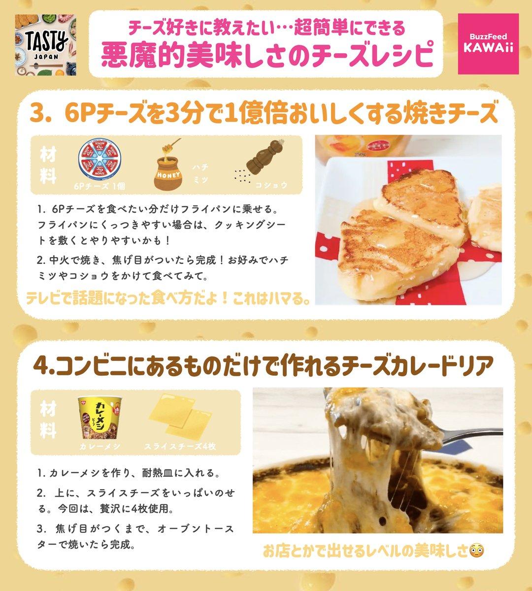 チーズ好きさんは是非!超がつくほど簡単に作れるチーズレシピ4選!