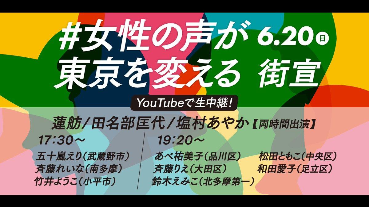 6月20日(日) #女性の声が東京を変える 街宣を開催🙋YouTubeで生中継します!立憲民主党から都議会に挑戦する女性候補予定者8名のスピーチをぜひお聴きください🌹国会議員は蓮舫、田名部匡代、塩村あやか3名が参加します。#都議選2021  17:30 https://t.co/U4O09V3Rae 19:20 https://t.co/KfoxD16pDA https://t.co/yvJ7zh3HOM