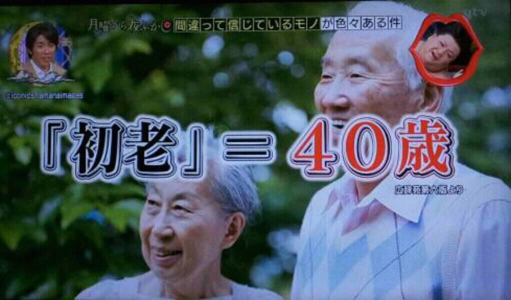 マジかよ、初老は40歳からもう老人の域に入り始めていた・・・