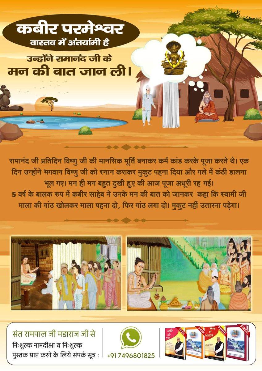 कबीर  परमेश्वर वास्तव में अंतर्यामी है #TheGreatProphecies_Revealed JagatGuru Sant Rampal Ji https://t.co/qbAvvHkMVo