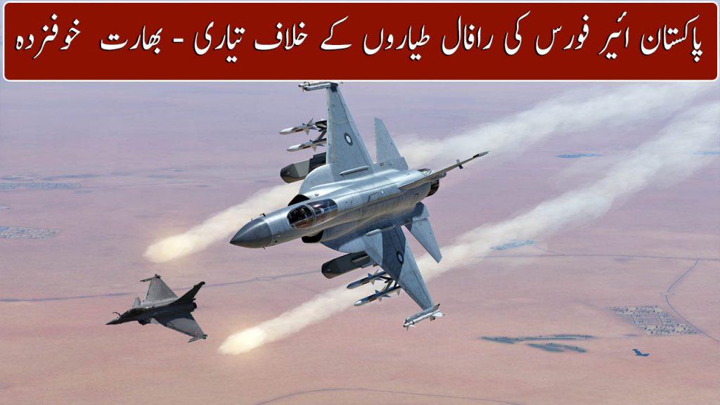 پاکستان ائیر فورس کی رافال طیاروں کے خلاف تیاری بھارت خوفزدہ
