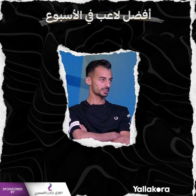 باختيار جمهور يلاكورة.. أحمد عبد القادر هو