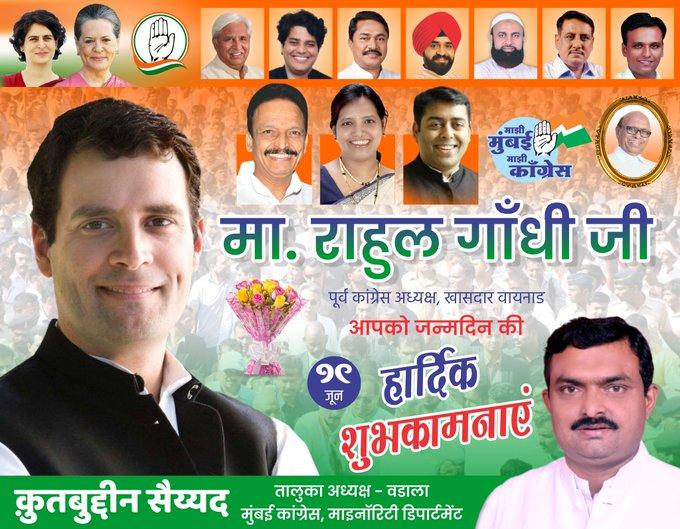 Indian next prime minister Shri Rahul Gandhi ji ko happy birthday