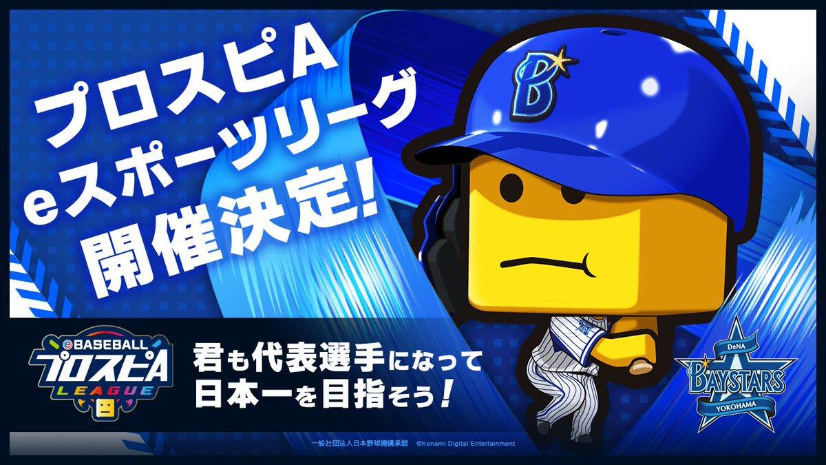 "test ツイッターメディア - NPB・コナミ共催によるプロ野球eスポーツリーグ 「eBASEBALL プロスピA リーグ」の開催が決定✨  モバイルゲーム「プロ野球スピリッツA」で、 君も #横浜DeNAベイスターズ の代表選手になって、日本一を目指そう!  #スピリーグ 公式サイト <a rel=""noopener"" href=""https://t.co/tFkJ2JfFJe"" title=""eBASEBALLプロスピAリーグ"" class=""blogcard-wrap external-blogcard-wrap a-wrap cf"" target=""_blank""><div class=""blogcard external-blogcard eb-left cf""><div class=""blogcard-label external-blogcard-label""><span class=""fa""></span></div><figure class=""blogcard-thumbnail external-blogcard-thumbnail""><img src=""https://loveapp.tokyo/wp-content/uploads/cocoon-resources/blog-card-cache/192f3a843adb45bbd9088355625a8f0b.jpg"" alt="""" class=""blogcard-thumb-image external-blogcard-thumb-image"" width=""160"" height=""90"" /></figure><div class=""blogcard-content external-blogcard-content""><div class=""blogcard-title external-blogcard-title"">eBASEBALLプロスピAリーグ</div><div class=""blogcard-snippet external-blogcard-snippet"">「eBASEBALLプロスピAリーグ」(通称:スピリーグ)は、モバイルゲーム「プロ野球スピリッツA」を使用した、日本野球機構(NPB)とコナミデジタルエンタテインメント共催のプロ野球eスポーツリーグです。</div></div><div class=""blogcard-footer external-blogcard-footer cf""><div class=""blogcard-site external-blogcard-site""><div class=""blogcard-favicon external-blogcard-favicon""><img src=""https://www.google.com/s2/favicons?domain=e-baseball.konami.net"" alt="""" class=""blogcard-favicon-image external-blogcard-favicon-image"" width=""16"" height=""16"" /></div><div class=""blogcard-domain external-blogcard-domain"">e-baseball.konami.net</div></div></div></div></a> #baystars #eBASEBALL #プロスピA https://t.co/vsMEopW0U7"