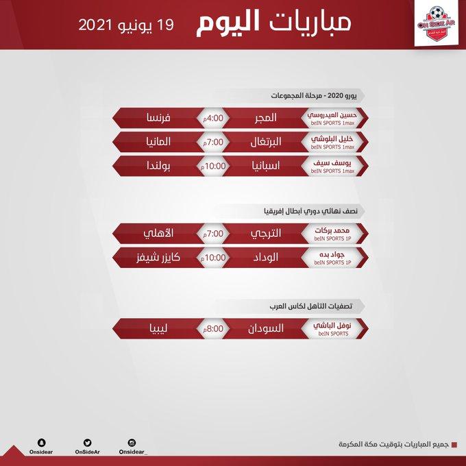 مباريات اليوم 19 يونيو 2021
