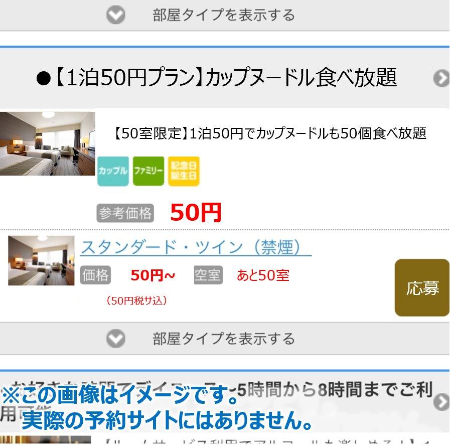 応募するしかない!?50周年コラボで京王プラザホテルが1泊50円で宿泊可能!