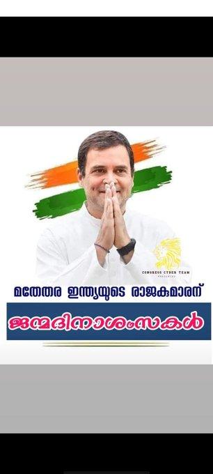 Happy Birthday  my dear Rahul Gandhi