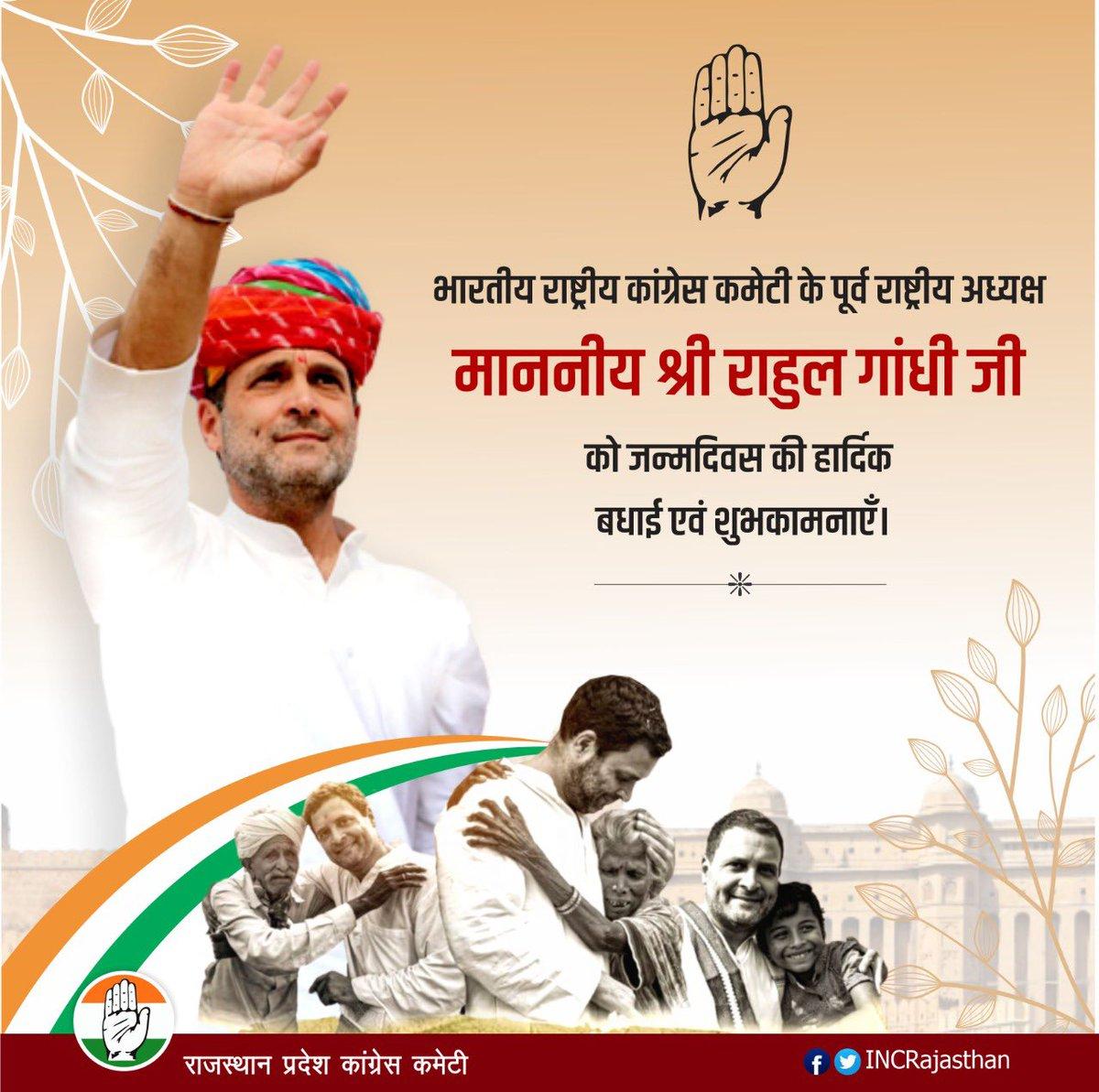 राजस्थान प्रदेश कांग्रेस कमेटी की ओर से पूर्व भारतीय राष्ट्रीय कांग्रेस अध्यक्ष युवाहृदय सम्राट श्री राहुल गांधी जी को जन्मदिवस की हार्दिक बधाई एवं शुभकामनाएँ। #HappyBirthdayRahulGandhi https://t.co/hyHBkPDloh