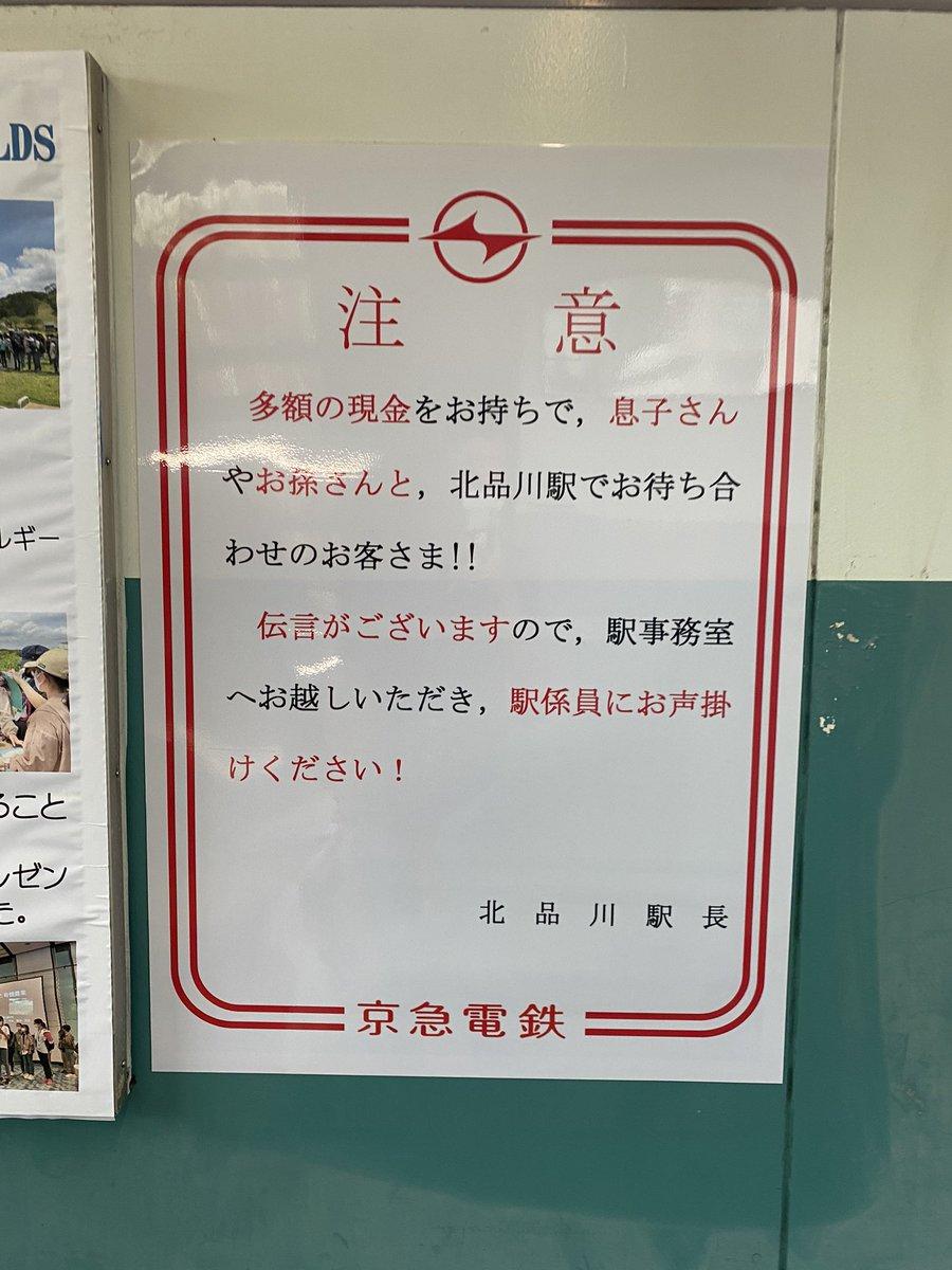 北品川駅の張り紙、詐欺に対する注意を呼び掛ける掲示が!