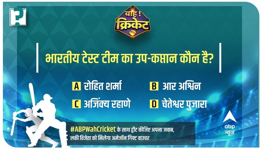 वाह क्रिकेट में आज का सवाल | भारतीय टेस्ट टीम का उप-कप्तान कौन है ?   #ABPWahCricket के साथ ट्वीट कीजिए अपना जवाब और जीतिए अमेजॉन गिफ्ट वाउचर   https://t.co/p8nVQWGCTx   @preetiddahiya @GSV1980 @Wahcricketlive    #WTCFinal2021  #INDvsNZ https://t.co/80ckBJ4MbR
