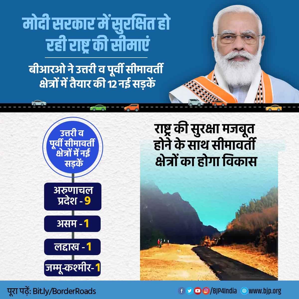 मोदी सरकार में सुरक्षित हो रही राष्ट्र की सीमाएं  बीआरओ ने उत्तरी व पूर्वी सीमावर्ती क्षेत्रों में तैयार की 12 नई सड़कें।  अरुणाचल प्रदेश में नौ सड़कें, असम, लद्दाख और जम्मू-कश्मीर में एक-एक नई सड़क का उद्घाटन किया गया है। https://t.co/rEmk1qx6X6