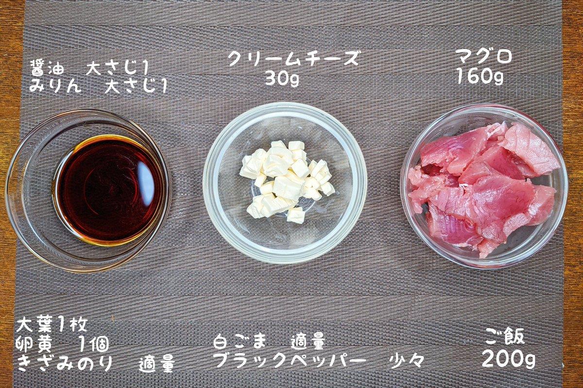 ちょっとした贅沢気分を味わえそう!マグロ&クリームチーズを使用した「漬け丼」レシピ!