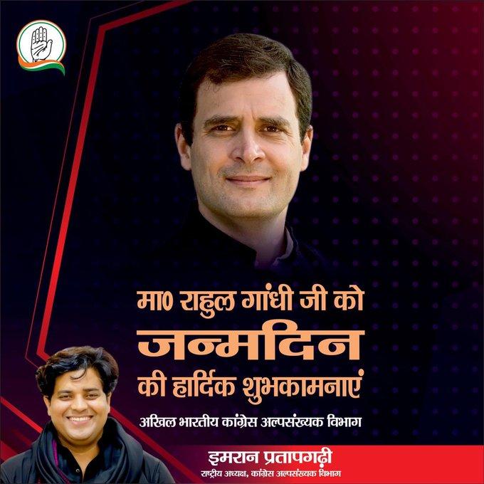 Rahul Gandhi ji Happy Birthday All wish you