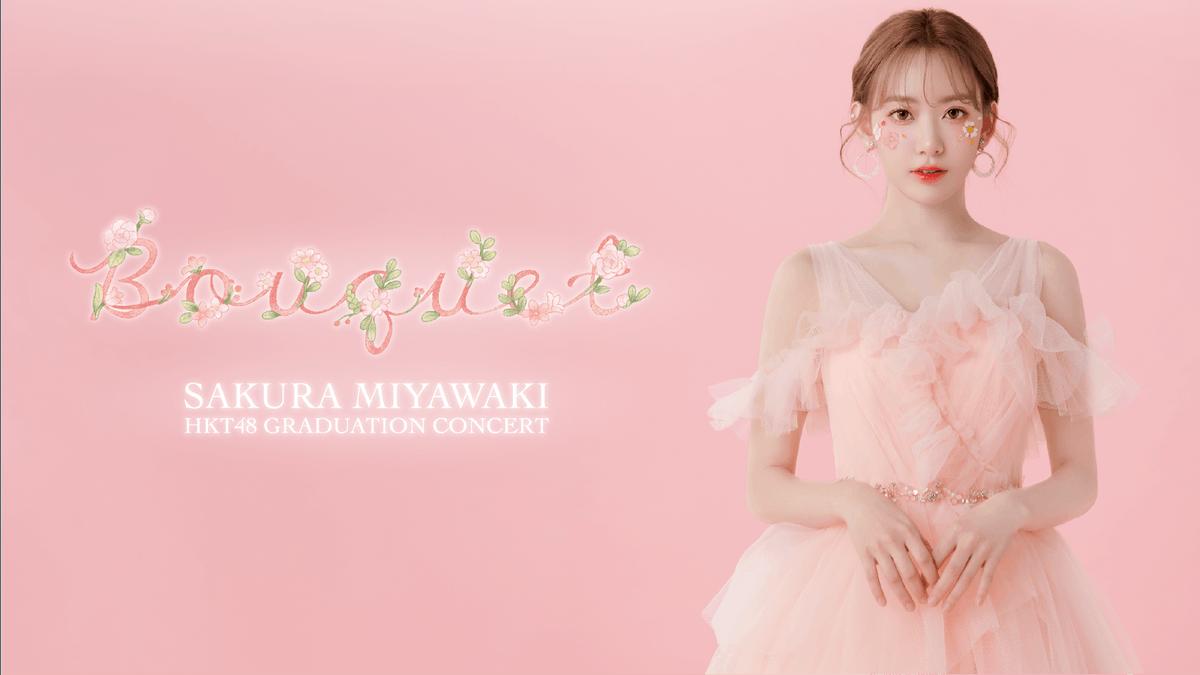 🌸#宮脇咲良卒業コンサート🌸  みなさまご来場、ご視聴ありがとうございました✨  咲良がもっと輝くその日まで。  #咲良ありがとう  #BouquetofLoveforSakura