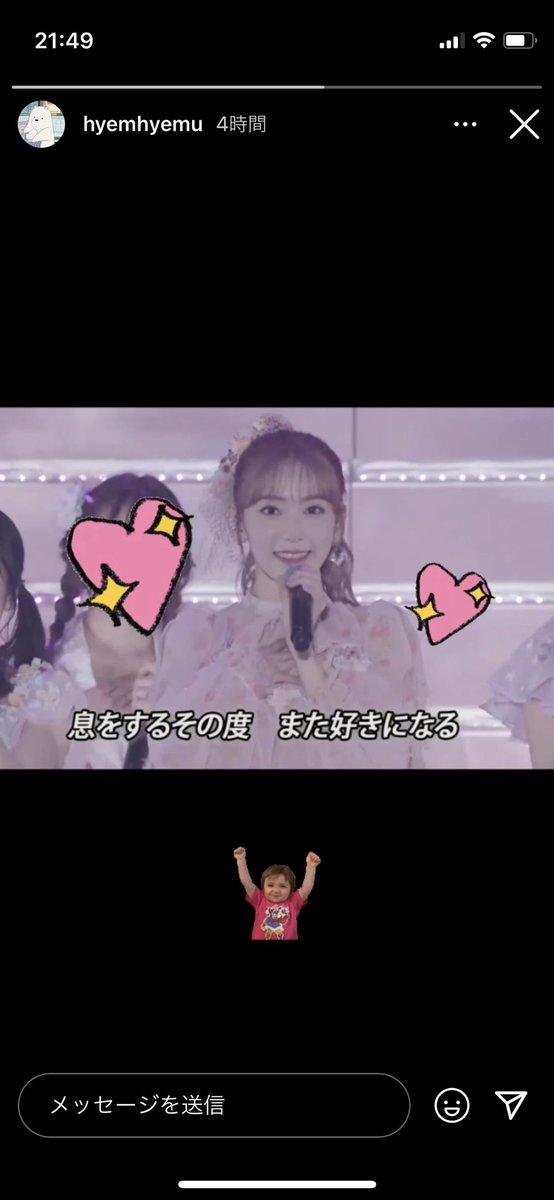 カンちゃんも見てくれてた🥺🌸 #宮脇咲良卒業コンサート