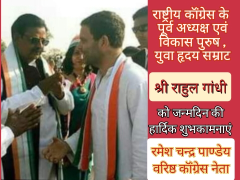 Happy Birthday Rahul Gandhi Trend on message