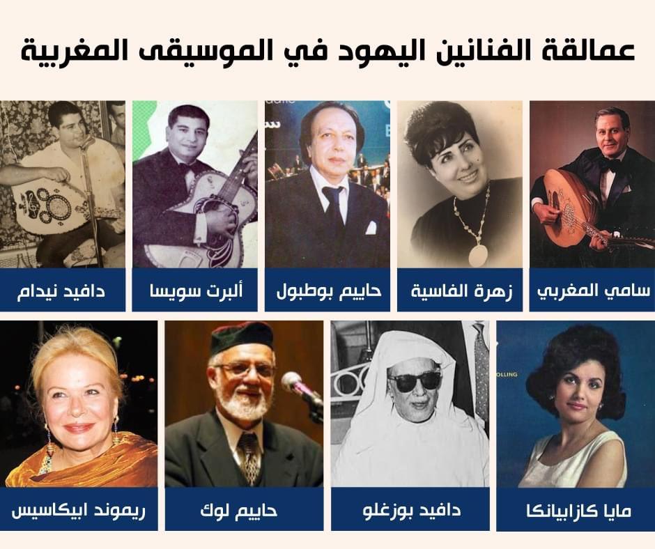 الموسيقى اليهودية ـ حضور قوي في الثقافة المغربية