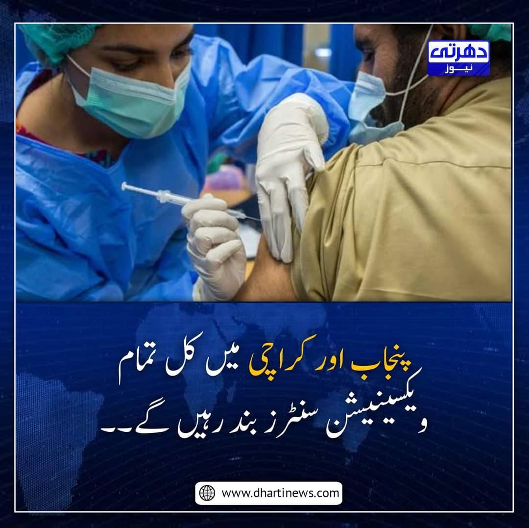 پنجاب اور کراچی میں کل تمام ویکسینیشن سنٹرز بند رہیں گے۔۔ . #dhartinews #pakistan #coronavirus #COVID19 #vaccinationdone #vaccination #kashmir #karachi #lahore #expocenter https://t.co/i4MVwCS5VP