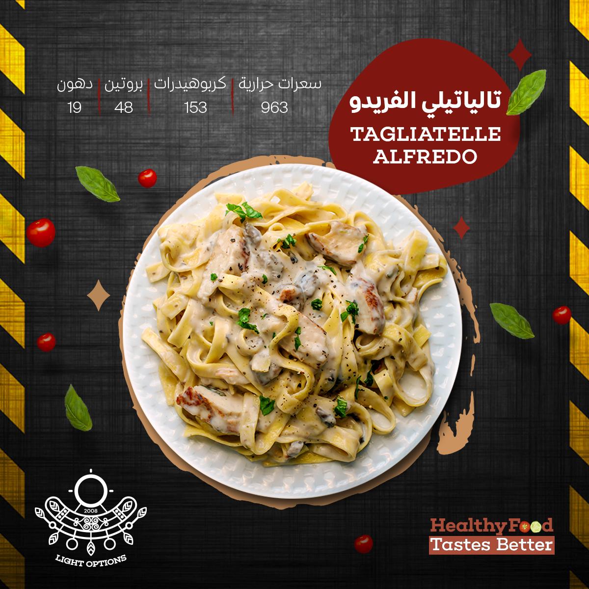 خليها اليوم #باستا   #kuwait #kuwaity #healthyfood #healthylifestyle  #Healthy #Fresh #Tasty #kuwtk #صحي #لذيذ #طازج  #HEALTHYFOODTASTESBETTER https://t.co/tc9xzleP7z