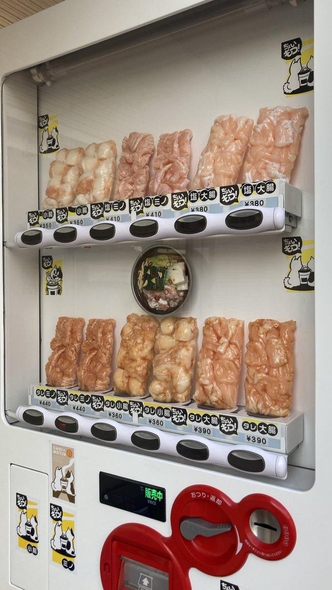 気軽に購入可能?世にも珍しいもつの自動販売機!