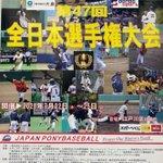 Image for the Tweet beginning: 本日、第47回全日本選手権大会の組み合わせ抽選会が開催されました。全国から76チーム集結して7月22日か江戸川区球場を主会場に開催されます。ポニーリーガーの皆さん。日本一を目指して頑張って下さい!  #中学硬式野球 #中学硬式野球ポニーリーグ #ponyleague #日本ポニーベースボール協会