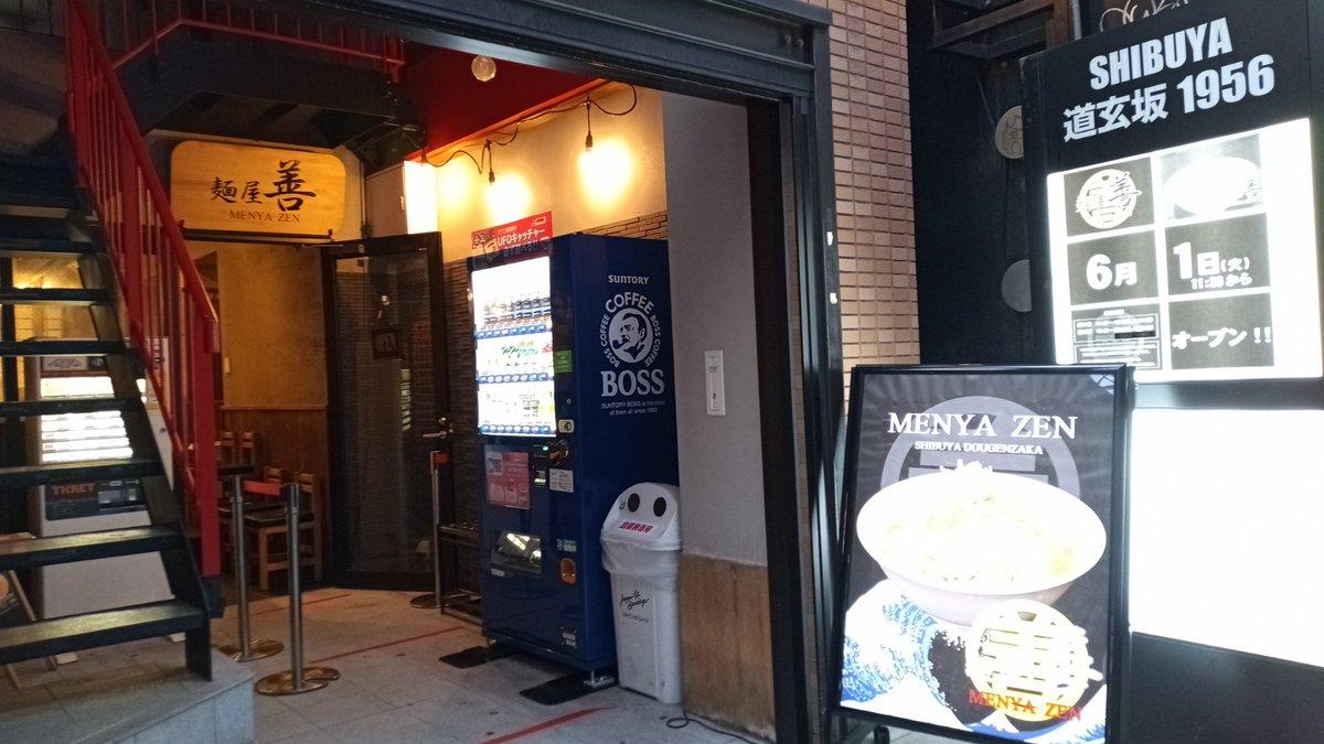 test ツイッターメディア - 渋谷のちばからがあった場所に「麺屋 善」ってお店が出来てたので入ってみたよ。汁なしかためヤサイニンニクマシマシアブラ、麺太っ! なかなかパワフルやね。タレが絡んでガーリックチップのジャンク感も合わさりイイじゃん。豚もしっとり味がしみててうまい。二郎系の少ない渋谷のニューブターや☆ https://t.co/ifg64C23Aj