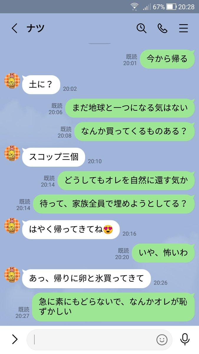 送る相手を間違ったLINE…ひどい間違いだけど謝り方はあっさり…!