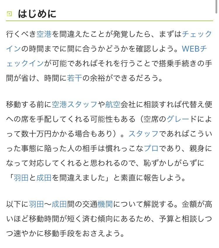 ニコニコ大百科「羽田空港と成田空港を間違えた人」と言う記事のナイスアシスト感!深呼吸してから、移動手段を教えてくれるよ!