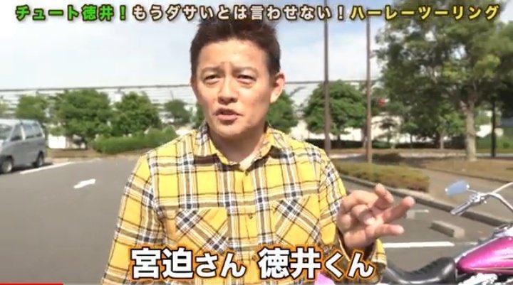 スピードワゴン井戸田さんのバイクは呪われている説‼