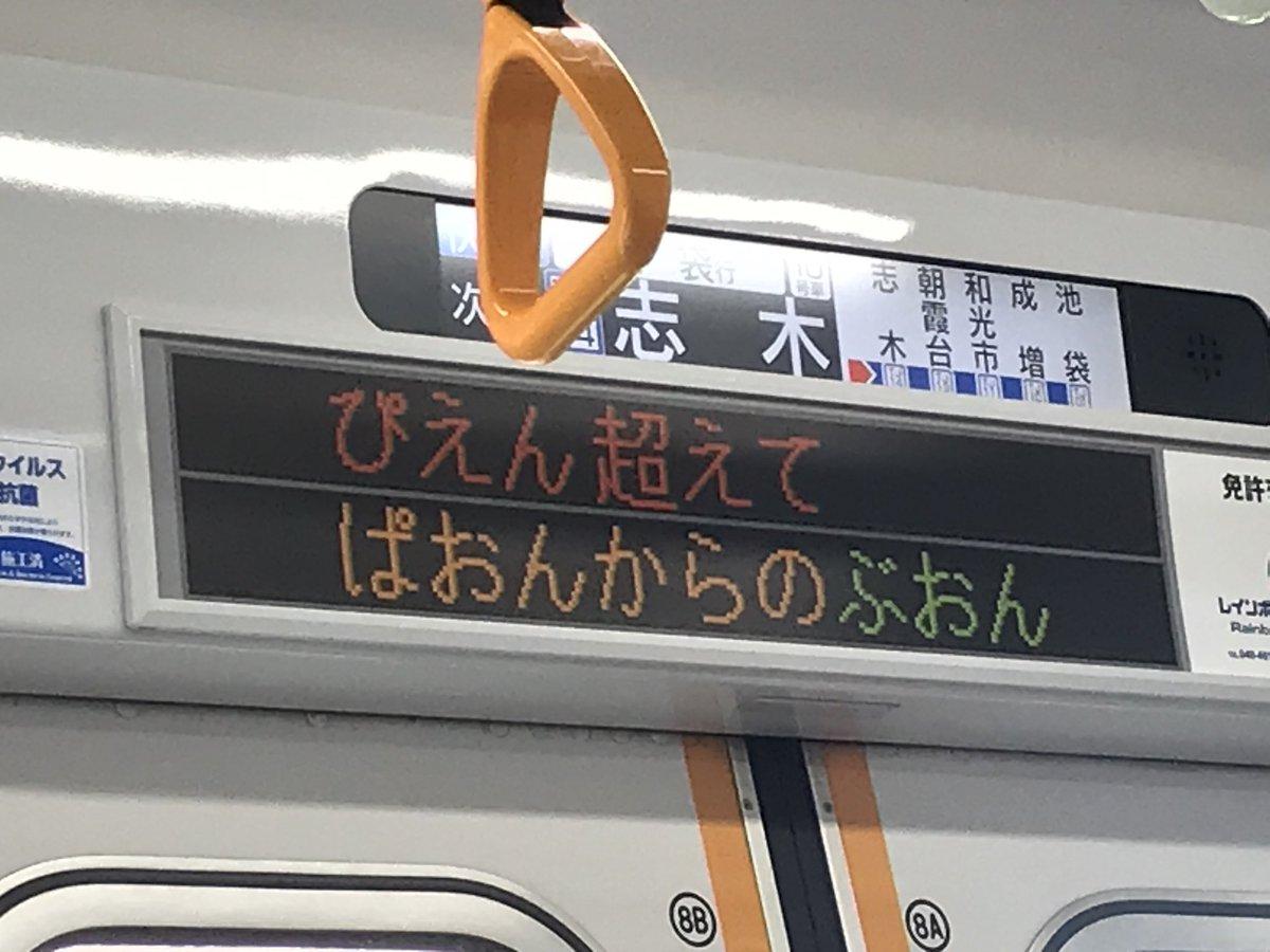 東 上線 状況 東武 twitter 運行 運行情報|東武鉄道公式サイト