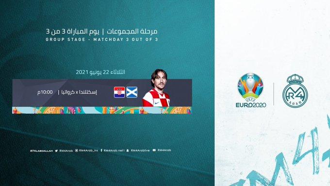 مباراة اليومكرواتيا  إسكتلندا يورو 2020 10:00