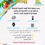 Image for the Tweet beginning: كما عودناكم دائماً..  #صيفنا_إبداع للفتيات   يمكنكم