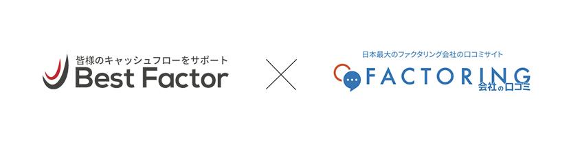test ツイッターメディア - 日本最大級のファクタリングメディア「ファクタリング会社の口コミ」の「認定ファクター」に、新たに「ベストファクター」を選定! https://t.co/okNsY3SHKf https://t.co/F6J0GJTs77