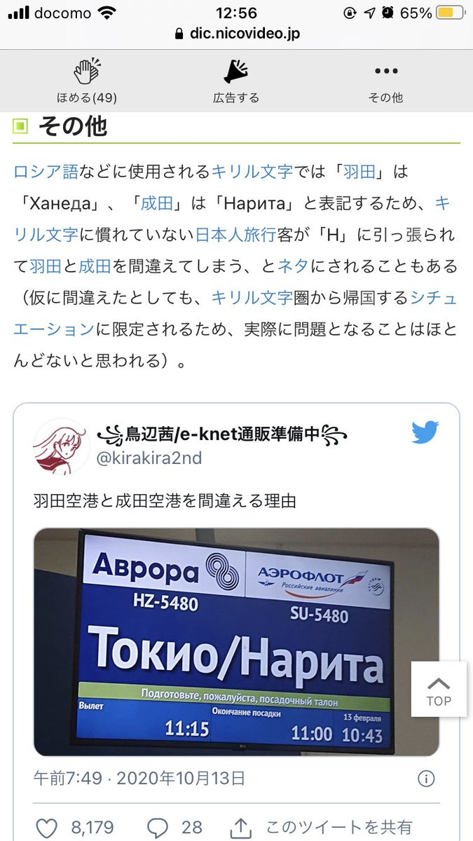 4連休初日の羽田空港、ようやく国内線に人出が戻る!