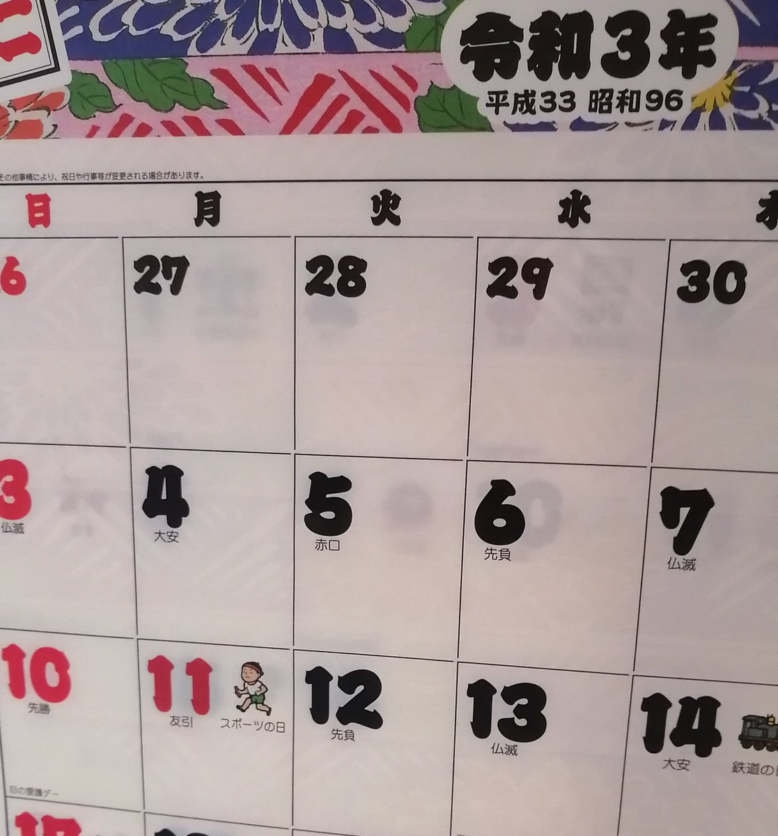 月めくりの5月のカレンダーをはがしたら…7月19日と8月9に貼り付けよう!