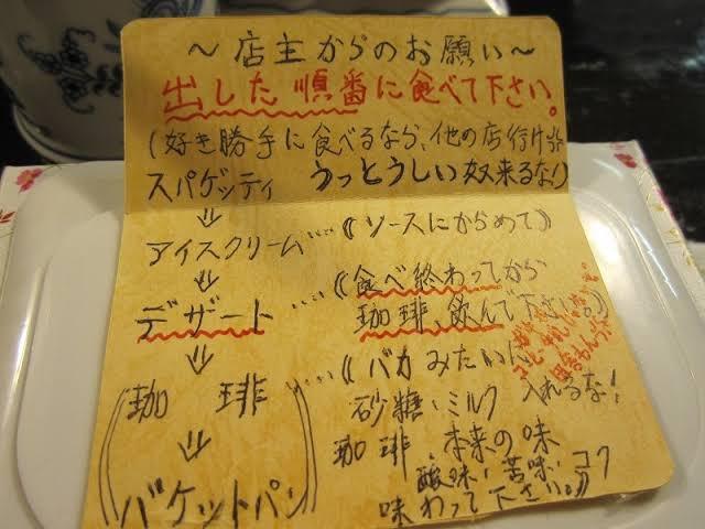 メニュー、店中に面白いくらい「客への罵倒」が貼られてる店。「名古屋の狂犬パスタ屋・俺の味」