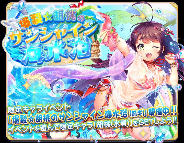 [情報][果女]爆裂☆胡桃のサンシャイン海水浴