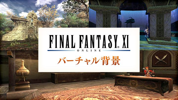 FINAL FANTASY XI/FF11さんの投稿画像