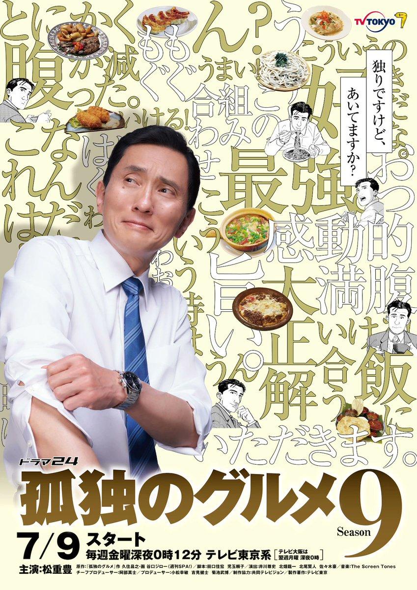 """อยากทำอะไรก็ทำ в Twitter: """"ละครทีวี Kodoku no Gourmet ซีซั่น 9  อ้างอิงหนังสือการ์ตูนของ อ.Jiro Taniguchi & อ.Masayuki Kusumi ออกอากาศทาง  TV Tokyo เริ่มวันที่ 9 ก.ค. 2021 Yutaka Matsushige กลับมารับบท Goro  Inogashira เหมือนเดิม… https://t.co/TNIcsKAf1Q"""""""