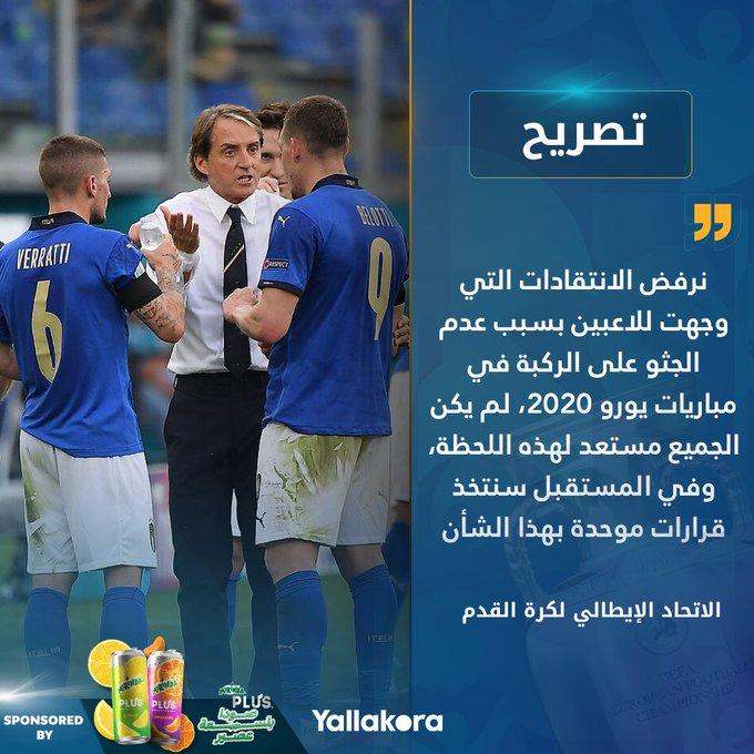 الاتحاد الإيطالي لكرة القدم: نرفض