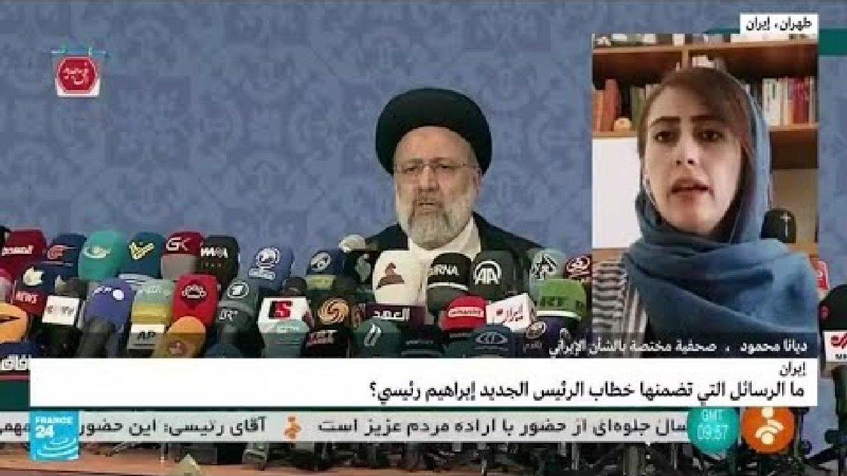 ️ إيران ما الرسائل التي تضمنها خطاب الرئيس الجديد إبراهيم رئيسي؟