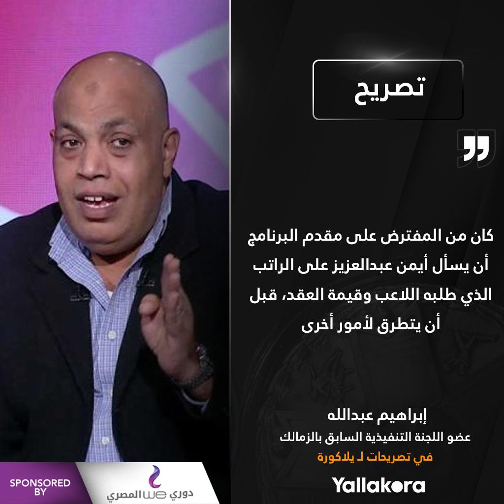 إبراهيم عبدالله ليلا كورة عن اتهامات ساسي:
